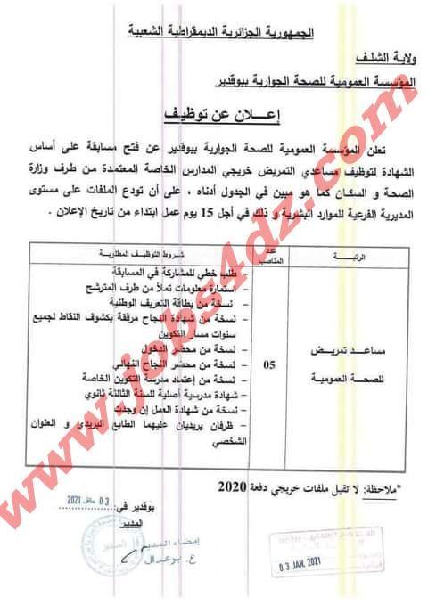 اعلان توظيف بالمؤسسة العمومية للصحة الجوارية ببوقدير الشلف In 2021