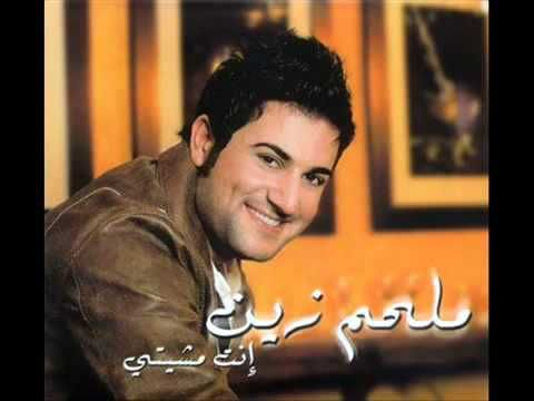 ملحم زين يا صغيري Melhem Zein Youtube International Music Music Youtube