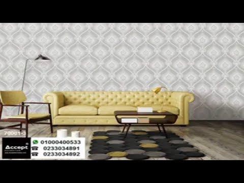 احدث ورق حائط 2019 Youtube Furniture Home Decor Love Seat