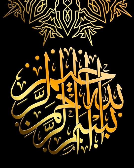 Pin By Islamicartkw On Beautiful Islamic Art Calligraphy Islamic Calligraphy Calligraphy Art