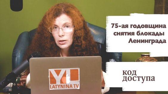 Yuliya Latynina Kod Dostupa 02 02 19 Posvyashenie Godovshina Novosti