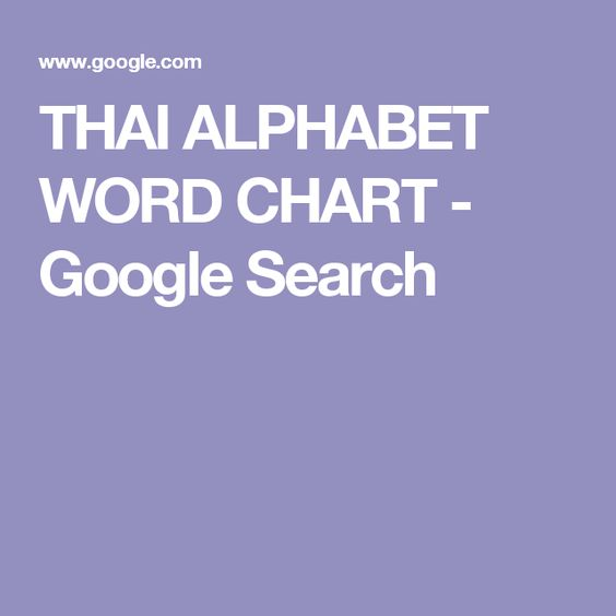 THAI ALPHABET WORD CHART - Google Search prek - 6 Hmong Laos - thai alphabet chart