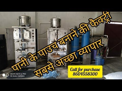 Water Pouch Packing Machine Video High Speed Water Pouch Packing Machine Youtube In 2020 Packing Machine Machine Video High Speed