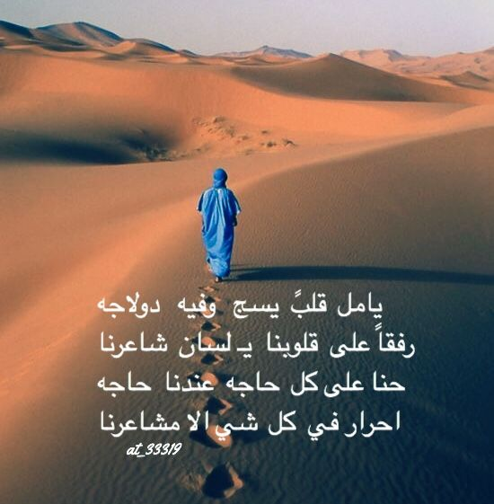شعر نبطي قصيد ابيات قوافي عشق قافية غزل مدح كلمات خواطر بو ح Arabic Quotes Quotes Poster