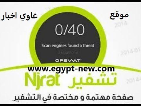 تشفير سيرفر نجرات وتخطي حماية ويندوز 10 Crypt Njrat Server Windows 10 Egypt News Windows 10 Egypt