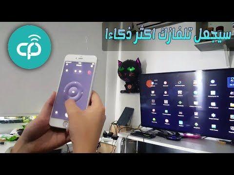 حول هاتفك الى ريموت و التوصيل بالتليفزيون بدون اسلاك Cetusplay Best Tv Remote For Android Ios Tv Remote Apple Tv Android Apps