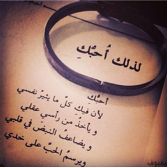 صور للزوجة و بوستات عن حب الزوج لزوجته بفبوف Arabic Love Quotes Romantic Words Love Words