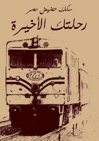 Shazouli | س.ح.م سكك حضيض مصر