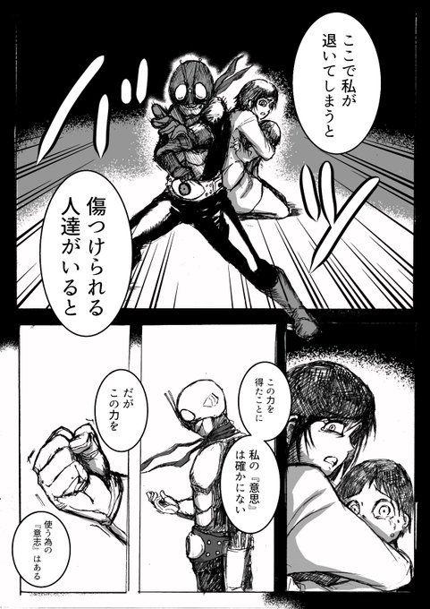 尾崎圭志 keishi ozakiさんはtwitterを使っています 大先輩から後輩がアドバイスを頂く漫画を描きました 全7ページ 1 2 仮面ライダーゼロワン nitiasa https t co 4acq0rnjx7 twitter 漫画 仮面ライダー イラスト ライダー