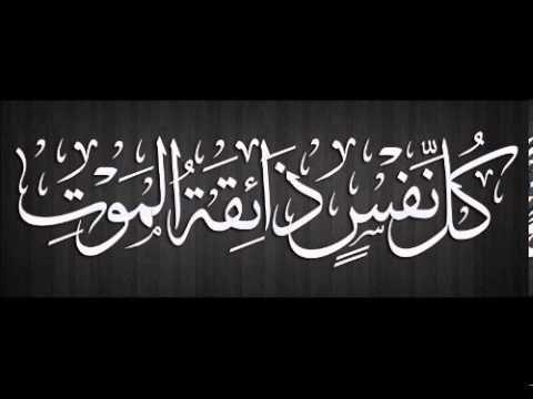 كل نفس ذائقة الموت - Yahoo Image Search Results | Image, Art background,  Islamic art