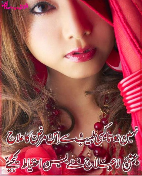 Ghalib Urdu Shayari Nahi Hota Kisi Tabib Sy Is Marz Ka