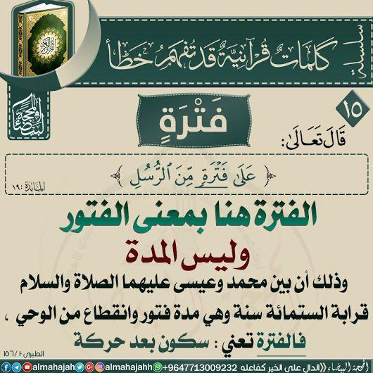 مسابقات قرآنية ماذا تفهم من الآية بالصور Islamic Love Quotes Quran Verses Islam Beliefs