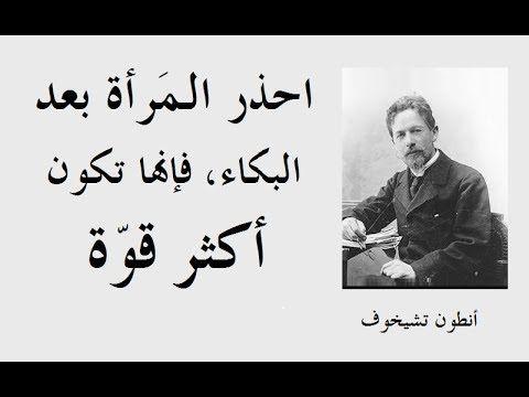 قالوا عن المرأة ـــــ اقتباسات وأقوال يجب أن تعرفها عن المرأة Bear Quote Arabic Quotes Quotes