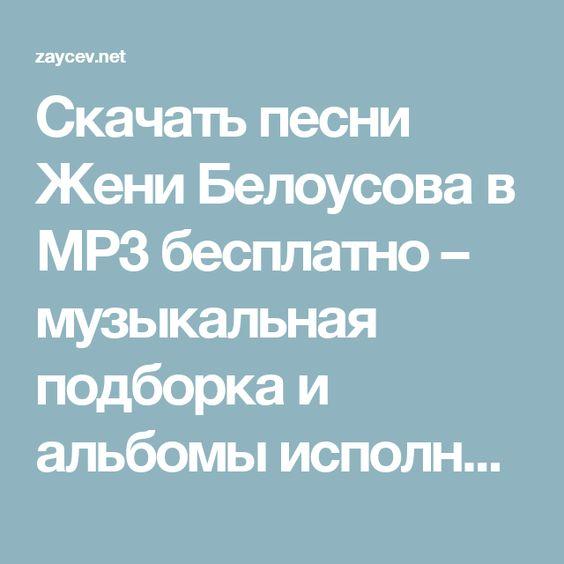 Женя белоусов песни скачать бесплатно mp3