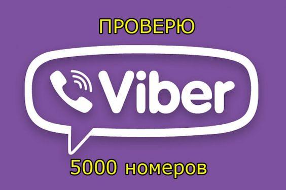 Проверю (Check) 5000 номеров на наличие Viber