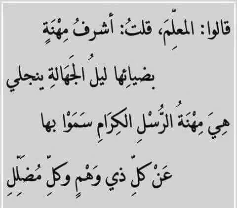 المعلم Teacher Quotes Quote Cards Islamic Quotes