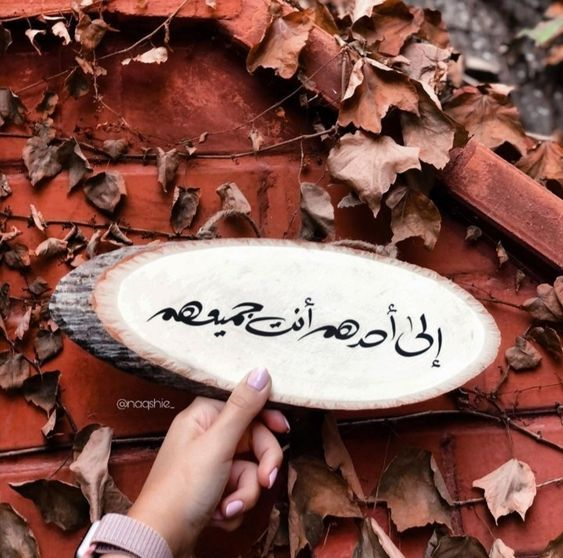 I Am With You Do Not Grieve أنا معك لا تحزن M In 2021 Instagram Posts Instagram Camembert Cheese
