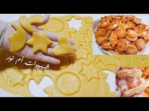 حلوة المرشم البسيطة التي ورثناها عن أجدادنا جيل بعد جيل Youtube Desserts Sugar Cookie Biscuits