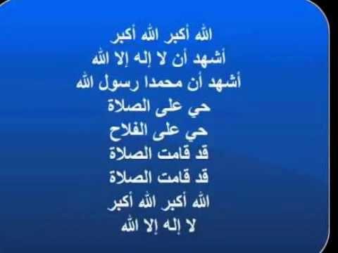 صيغة الاذان والاقامة Allah Weather