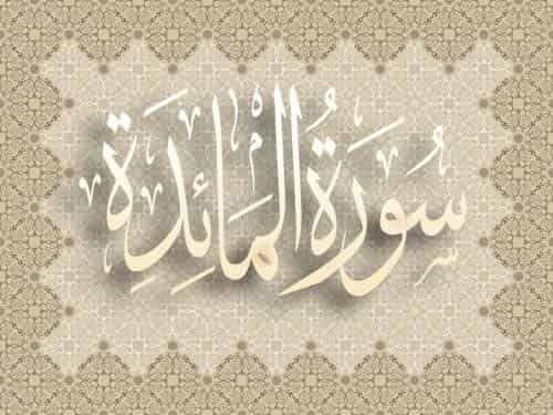 سورة المائدة مكتوبة سورة المائدة مكتوبة بخط كبير Islam Islamic Information Namaz