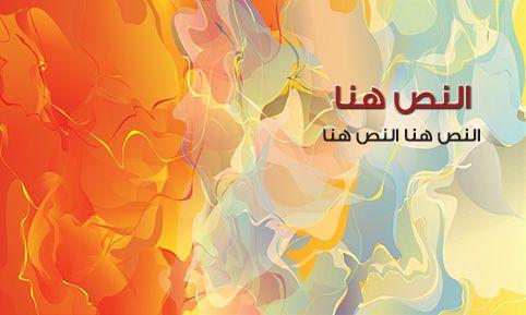 نماذج كروت شخصية جاهزة In 2021 Islamic Cartoon Arabic Kids Cards