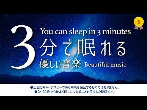 睡眠用bgmに最適です 睡眠専用 優しい音楽 眠れる 曲 youtube 睡眠 音楽 癒し 音楽 音楽