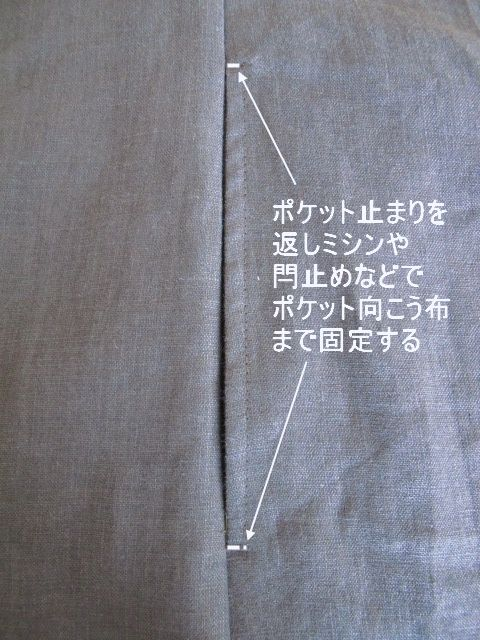 ポケット シーム