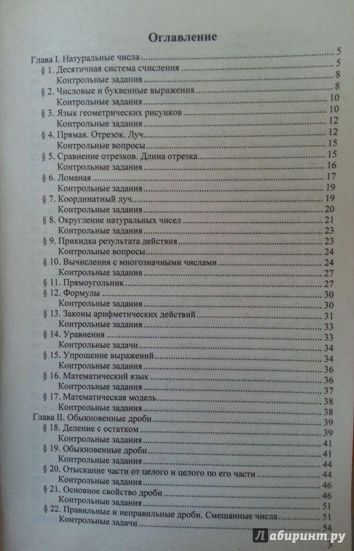 Учебник по биологии 7 класс анастосова кучменко цехмистренко