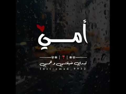 شيلةعن الام شيلات جديده 2019 انستقرام حالات واتس Youtube In 2021 Calligraphy Arabic Calligraphy