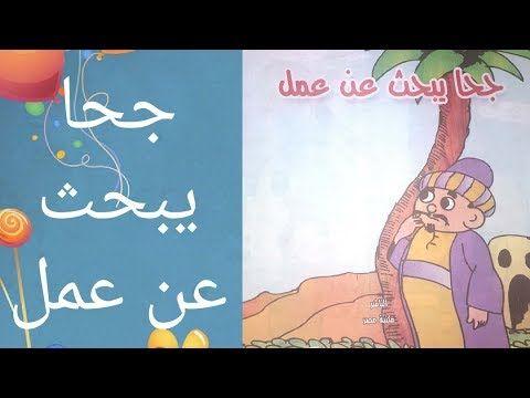 قراءة قصة جحا يبحث عن عمل للأطفال قصص و حكايات لتعليم القراءة للأطفال Youtube