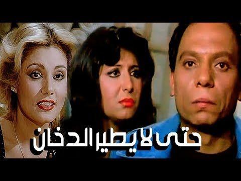 699 فيلم حتى لا يطير الدخان Hatta La Yateer El Dokhan Movie Youtube In 2021 Incoming Call Screenshot Incoming Call Movie Posters