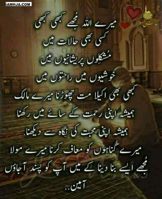 Jumma Mubarak Urdu Quotes Iamhja Com Ramadan Quotes Dua In Urdu Urdu Quotes
