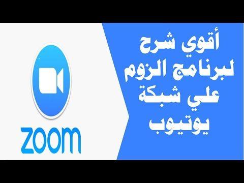 اقوى شرح لبرنامج الزووم على شبكة يوتيوب لبدء حصة اونلاين Zoom Cloud Meetings For Online Teaching Youtube Allianz Logo Logos