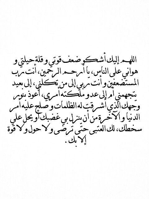 اللهم اليك اشكو ضعف قوتي Quran Quotes Islamic Phrases Islamic Quotes