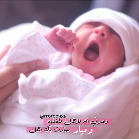 صور مكتوب عليها اسم ميار اسم ميار مزخرف مكتوب علي صور م Baby Face Foto Meme Baby