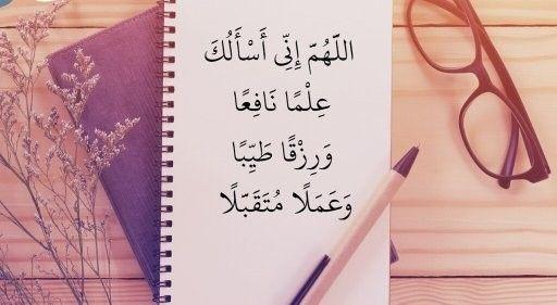 اللهم إني أسألك علما نافعا ورزقا طيبا وعملا متقبلا Quran Islam Notebook