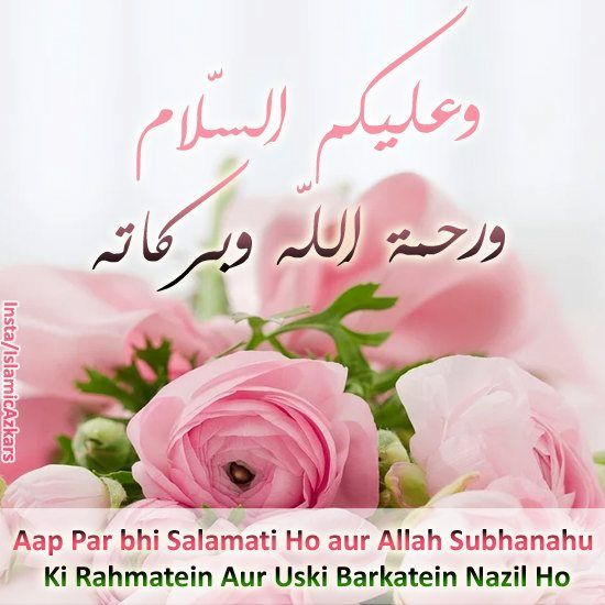 Salam Images As Salamu Alaikum Walalaikum As Salam Beautiful Morning Messages Assalamualaikum Image Good Morning Coffee Gif