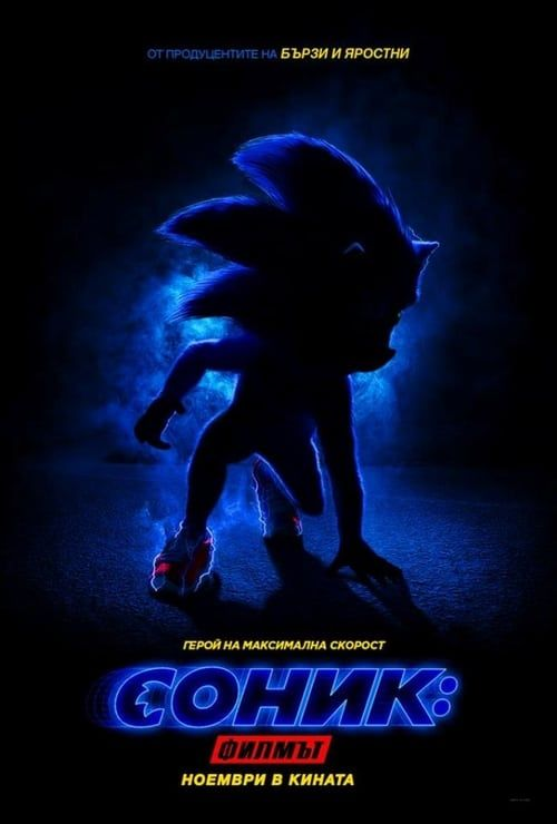 Assistir Sonic The Hedgehog 2020 Filme Completo Online Dublado