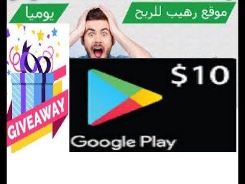 موقع رهيب لجمع المال مسابقة لربح بطاقة جوجل بلاي 10 دولار