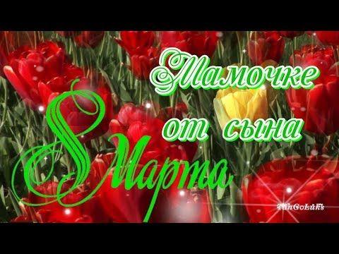 S Prazdnikom 8 Marta Mamochka Video Otkrytka S 8 Marta Mame