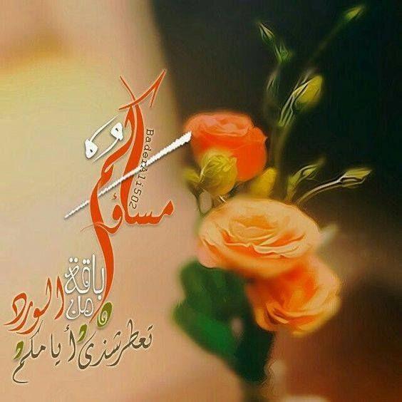 سلمت قلوب أحبتي في صبحها و مسائها مساء الخيرات Https Flic Kr P 2gqsdp3 Good Evening Beautiful Morning Romantic Love Quotes