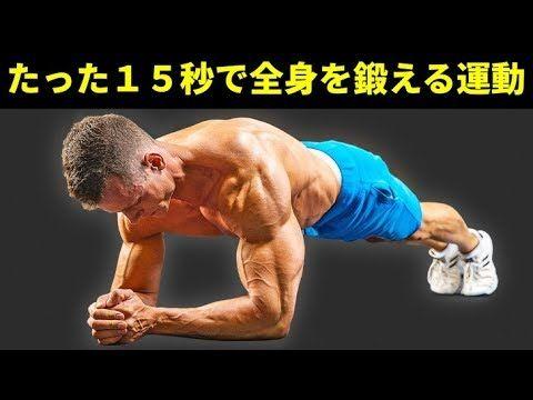 ジムでの1時間と同じ効果 12のプランク プランク 自重トレーニング 腹部のエクササイズ