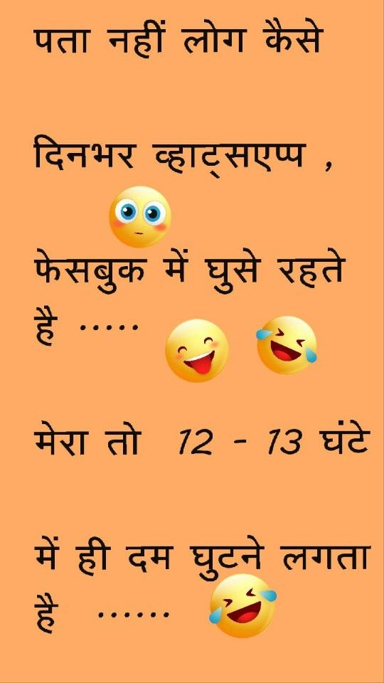 Chutkule In Hindi Latest Some Funny Jokes Funny Jokes In Hindi Fun Quotes Funny