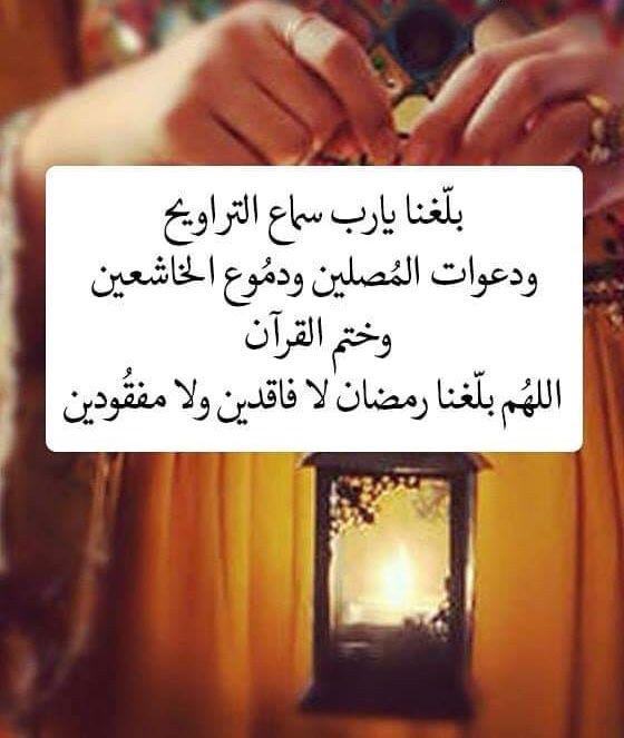 Pin By صورة و كلمة On رمضان كريم Ramadan Kareem Ramadan Quotes Ramadan Islamic Quotes