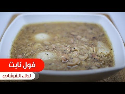 فول نابت نجلاء الشرشابي Soul Food Eastern Cuisine Food