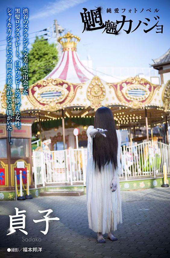 PASSER UNE JOURNÉE EN AMOUREUX AVEC SADAKO DE « #THERING » La campagne de promotion du prochain #filmhorreur mettant en scène #Sadako (Ring) et #Kayako (Ju-on) bat son plein, avec parfois des idées hilarantes.