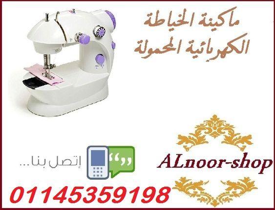 ماكينة الخياطة الكهربائية المحمولة Sewing Machine Sewing