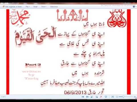 Sharminda ho main Apney Hi gunnaho sey Written By Tariq Aziz