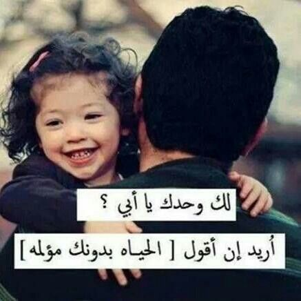 دانلود آهنگ عربی الله الله یا بابا