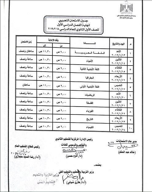 وزارة التعليم تعلن جدول الامتحان التجريبي للصف الأول الثانوي Boarding Pass Mobile Boarding Pass